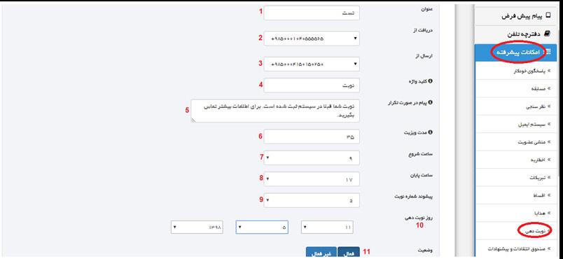 آموزش ایجاد سیستم نوبت دهی پیامکی با چند کلیک ساده + پنل پیامکی رایگان